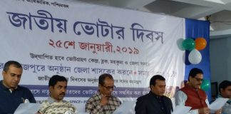 Announcement of awareness on National Voter Day Campaign Award