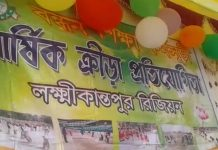 annual sports competition arrange by sherpur