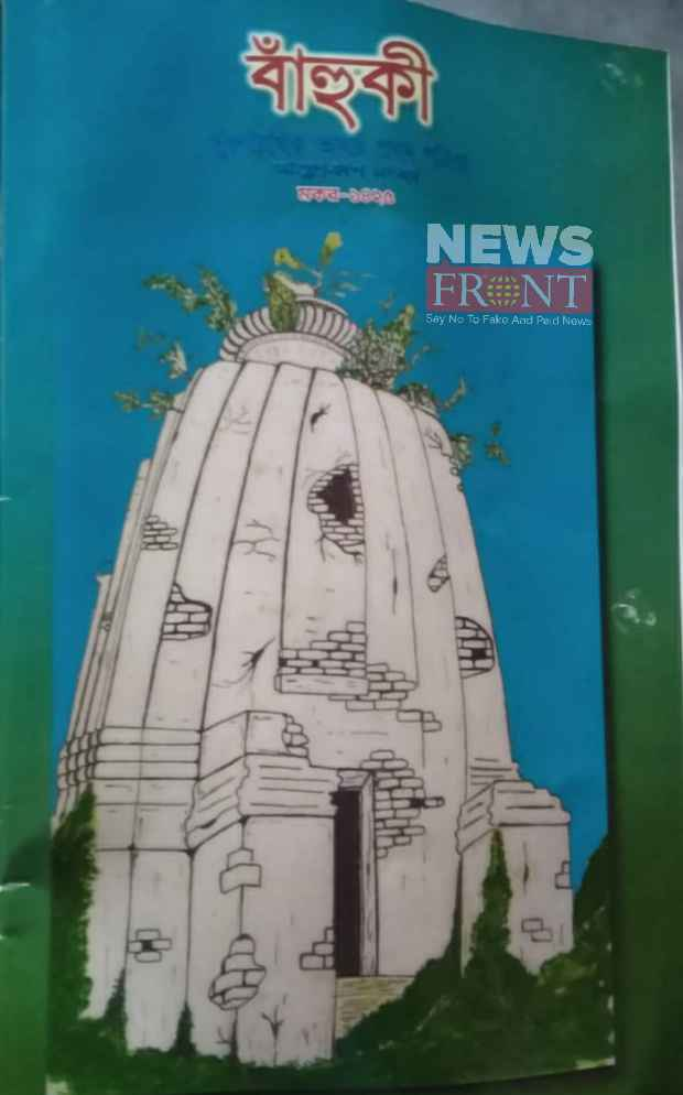 bahuki first green magazine in subarnaraikhik language
