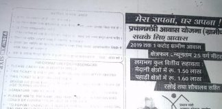 Government Project Advertising on railway ticket