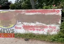 Accusation of spread mud on bjp wall writing