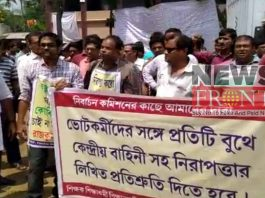 Demonstrations of vote workers at medinipur
