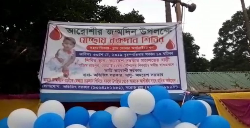 the blood donation camp on birthday