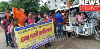 procession of galsi college | newsfront.co