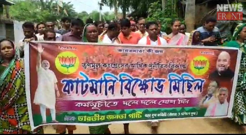 bjp rally in daton | newsfront.co