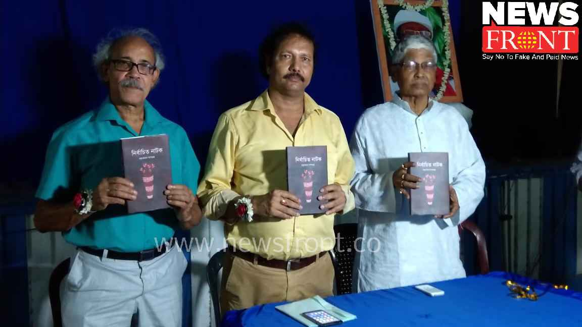 Books published in memory of Raktakamal Dasgupta | newsfront.co