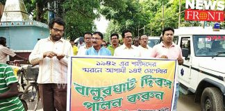 Celebration of historic Balurghat Day | newsfront.co