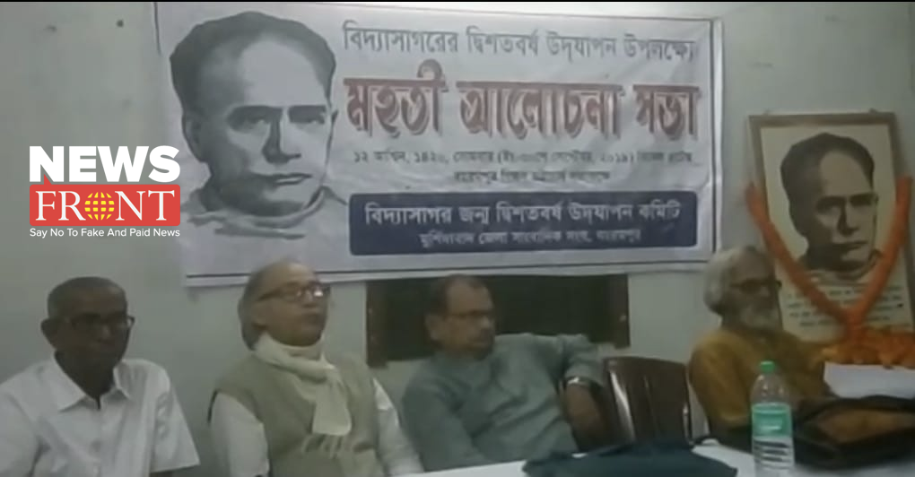 Murshidabad District Journalist Association meeting