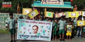 celebrate birth anniversary of vidyasagar in balurghat | newsfront.co