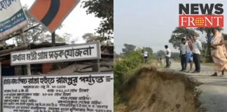 Prime Minister Grameen Road collapses