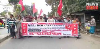 protest rally of cpm | newsfront.co
