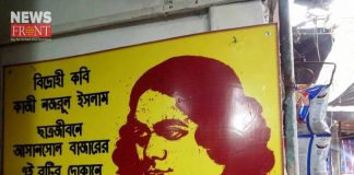 nazrul islam old memory found from bakery | newsfront.co