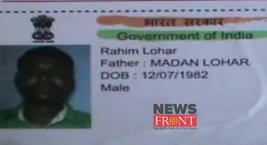 aadhar card   newsfront.co