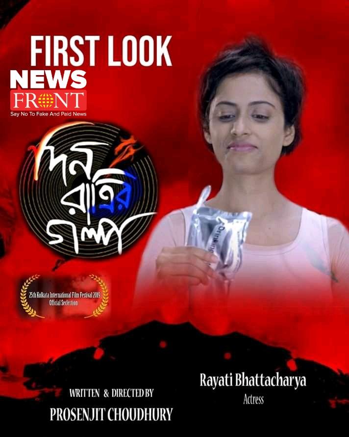 Bengali Film | newsfront.co