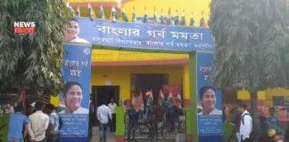 Banglar Garba Mamata | newsfront.co