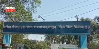 Balurghat Hospital | newsfront.co
