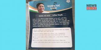 banglar gorbo mamata workshop in west medinipur   newsfront.co