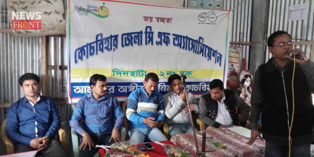 conference of cf association in dinhata | newsfront.co