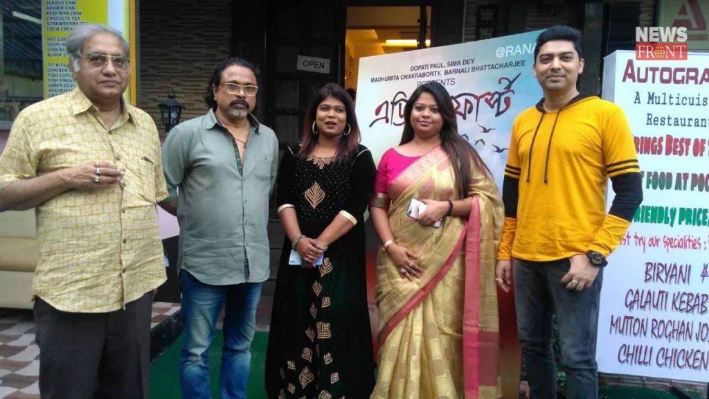 bengali movie april first | newsfront.co