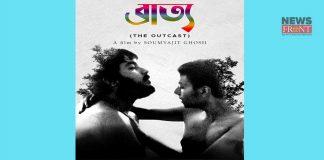 bengali movie | newsfront.co