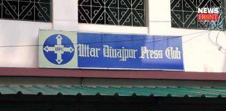 north dinajpur press club   newsfront.co