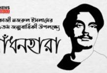 Badhanhara | newsfront.co