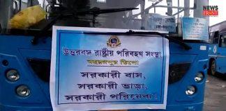 Baharampur Dipo   newsfront.co