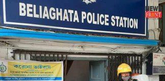 Beliaghata police Station | newsfront.co
