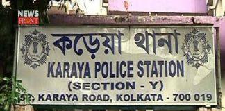 Karaya Police | newsfront.co