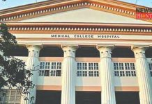 Medical college | newsfront.co