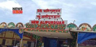 New Alipurduar | newsfront.co