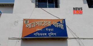 Patrasayar police station   newsfront.co