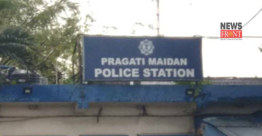 Pragati Maidan police station | newsfront.co