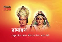 Ramayana | newsfront.co