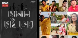 Sonali Sei Bhor | newsfront.co