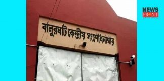balurghat central presioner   newsfront.co