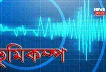 earthquake   newsfront.co