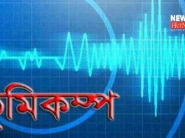 earthquake | newsfront.co