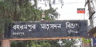 Baharampur Matrisadan   newsfront.co