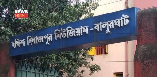 Balurghat museum   newsfront.co