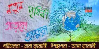 Natun Prithibi Garbo Amra | newsfront.co