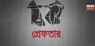 arrested   newsfront.co