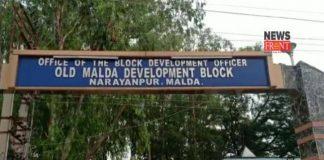malda development block | newsfront.co