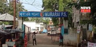 murarai police station | newsfornt.co
