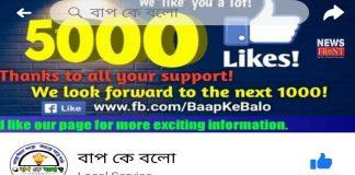 BaapKeBolo   newsfront.co