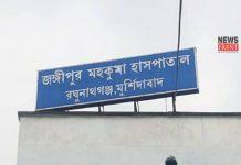 Jangipur hospital | newsfront.co