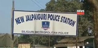New jalpaiguri police station | newsfront.co