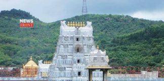 Tirupati Balaji | newsfront.co