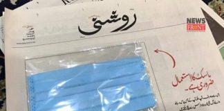 Urdu newspaper | newsfront.co