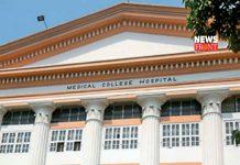 medical college hospital   newsfront.co